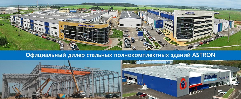 Официальный дилер стальных полнокомплектных зданий ASTRON