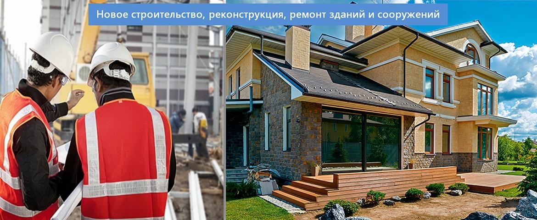 Новое строительство, реконструкция, ремонт зданий и сооружений