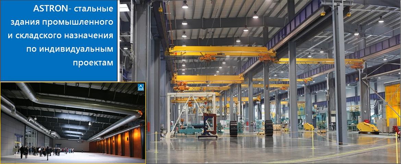 ASTRON - стальные здания промышленного и складского назначения по индивидуальным проектам