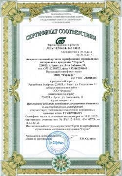 Сертификат соответствия №BY/112 04.14 045 03615
