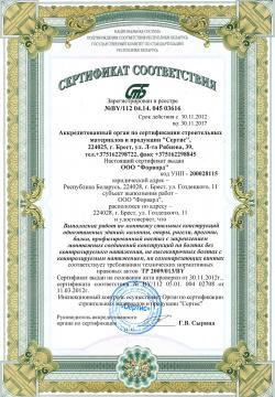 Сертификат соответствия №BY/112 04.14 045 03616