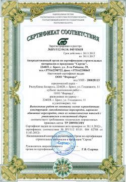 Сертификат соответствия №BY/112 04.14 045 03618