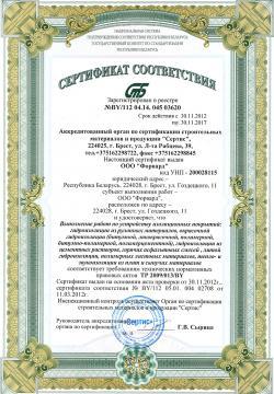 Сертификат соответствия №BY/112 04.14 045 03620
