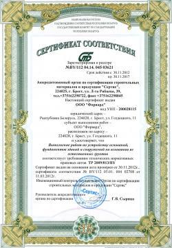 Сертификат соответствия №BY/112 04.14 045 03621
