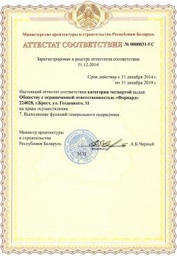 Сертификат соответствия №0000831-ГС