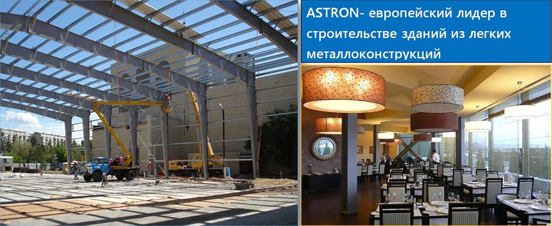 ASTRON - европейский лидер в строительстве зданий из легких металлоконструкций