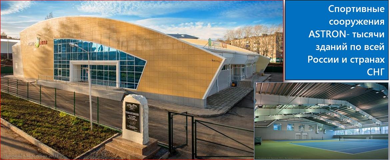 Спортивные сооружения ASTRON - тысячи зданий по всей России и странах СНГ
