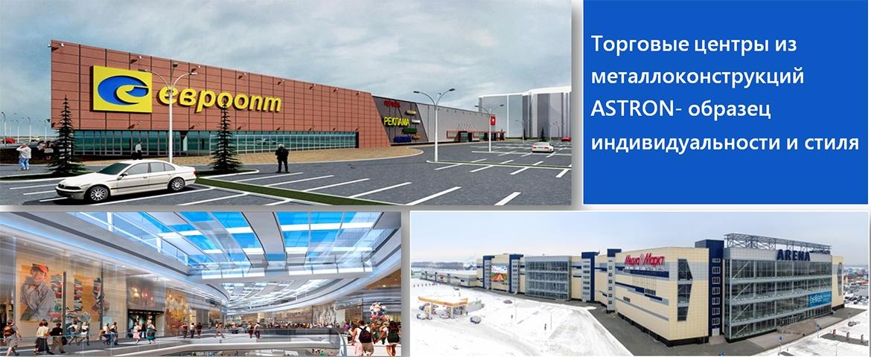 Торговые центры из металлоконструкций ASTRON - образец  индивидуальности и стиля