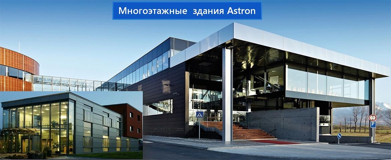 Многоэтажные здания Astron
