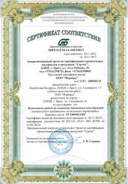 Сертификат соответствия №BY/112 04.14 045 03613
