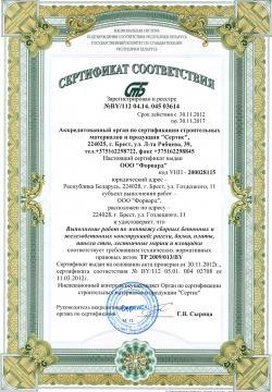 Сертификат соответствия №BY/112 04.14 045 03614