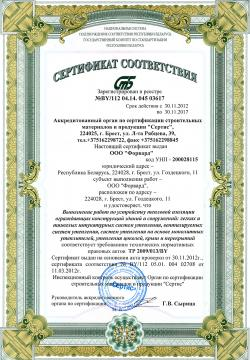 Сертификат соответствия №BY/112 04.14 045 03617