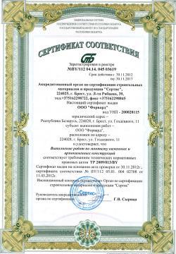 Сертификат соответствия №BY/112 04.14 045 03619