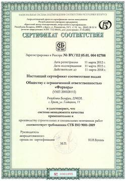 Сертификат соответствия №BY/112 05.14 0. 004 02708