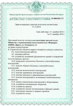 Сертификат соответствия №0001502-СТ
