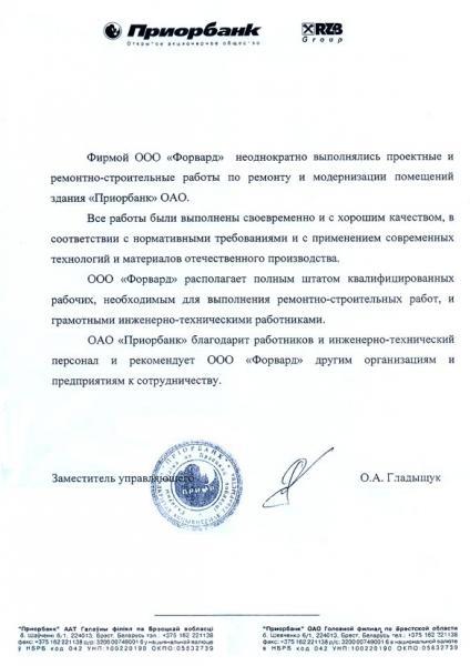 ОАО «Приорбанк»