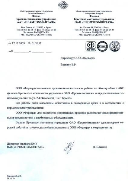 ОАО «ПРОМТЕХМОНТАЖ»
